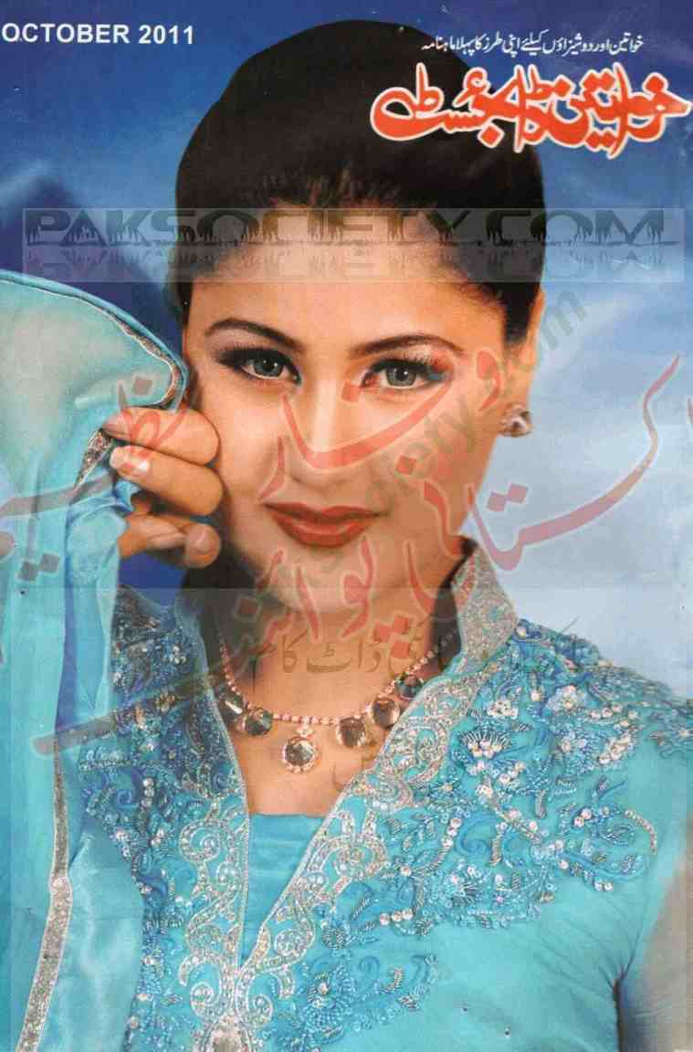 Khawateen Digest October 2014 Pdf
