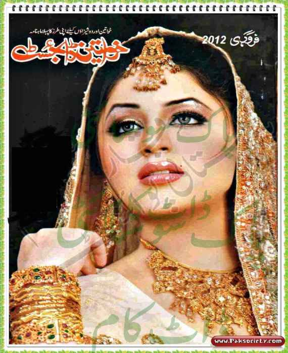 Khawateen Digest Feb 2012