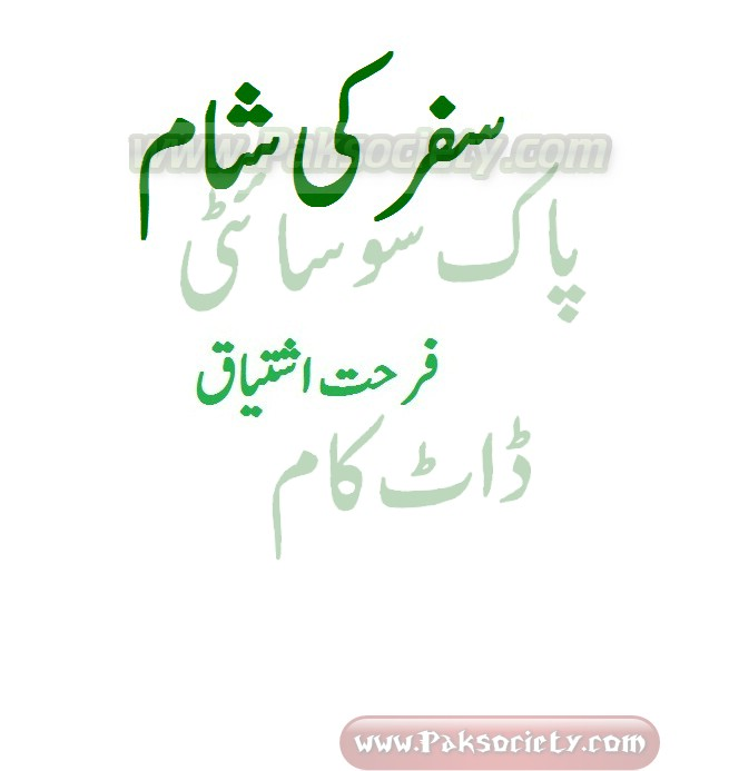 Safar Ki Shaam by Farhat Ishtiaq