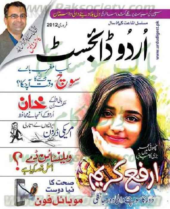 Urdu Digest Feb 2012