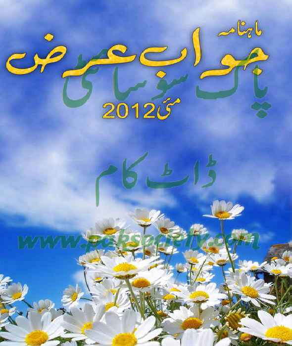 Jawab Arz Digest May 2012