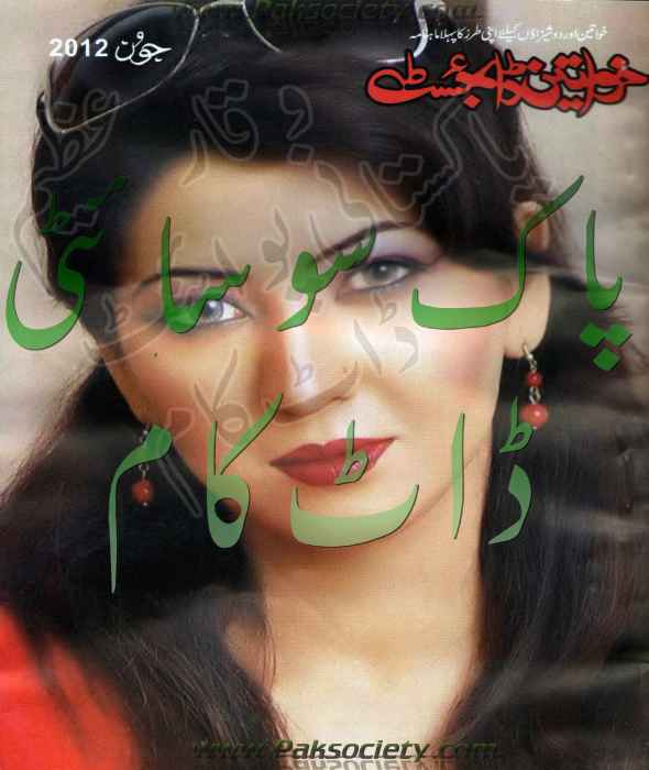 Khawateen Digest June 2012