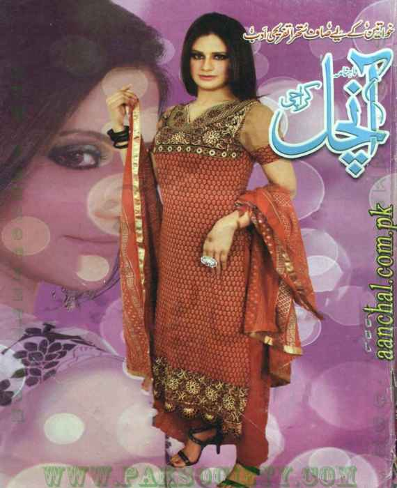 Aanchal Digest December 2012