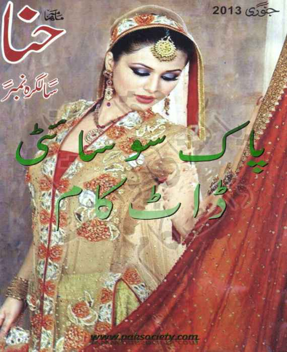 Hena Digest January 2013