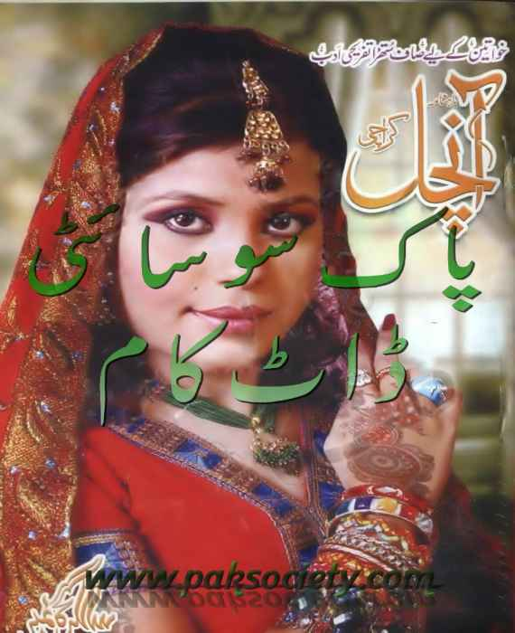 Aanchal Digest April 2013