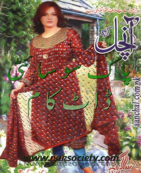 Aanchal Digest May 2013