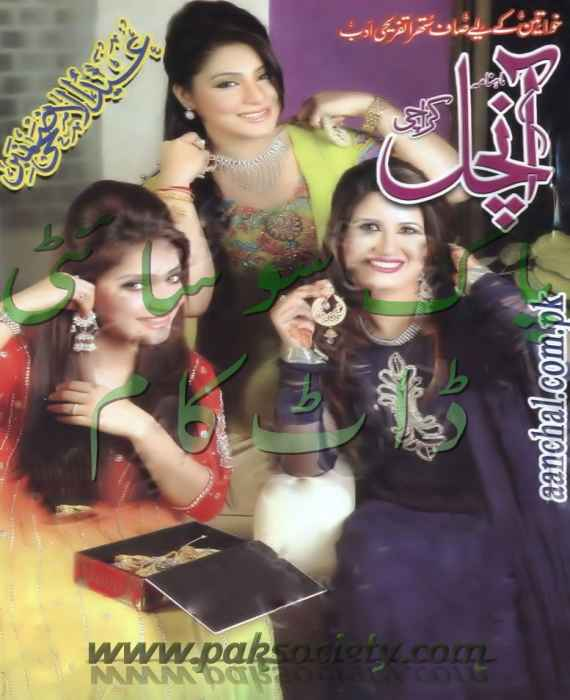 Aanchal Digest October 2013