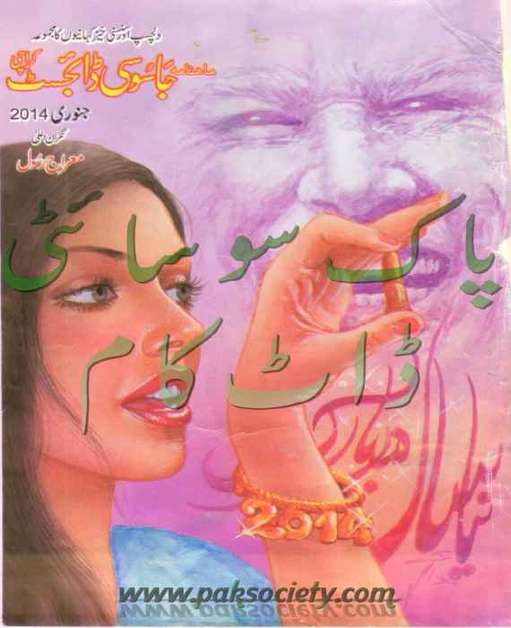Jasoosi Digest January 2014
