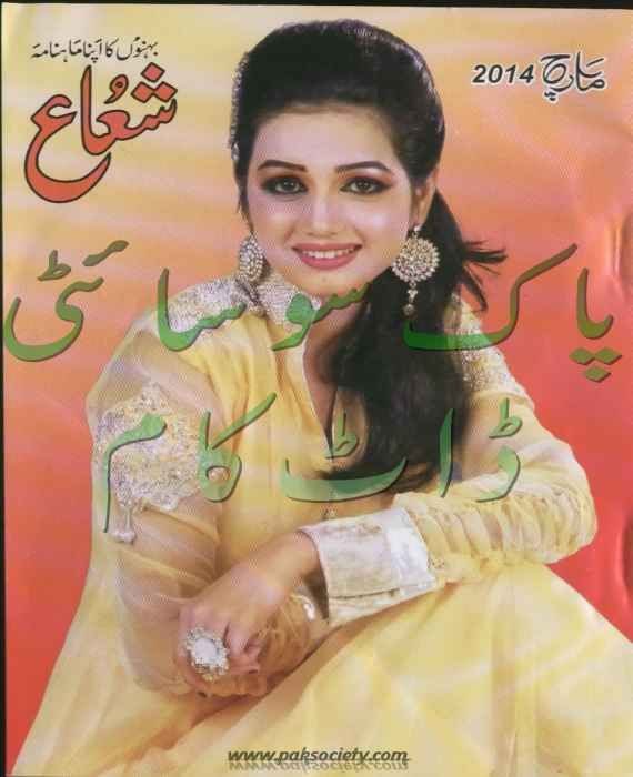 Shuaa Digest March 2014