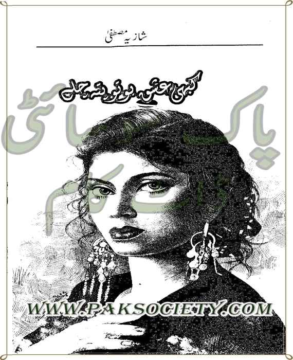 Read And Download Kabhi Ishaq Ho To Pata Chale By Shazia Mustfa