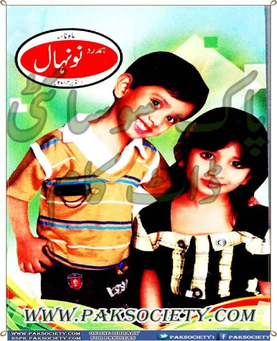 Hamdard Naunehal October 2014