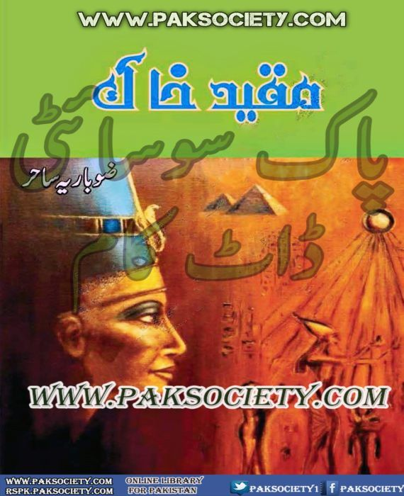 Muqeed E Khaak Sa By Zobaria Sahir