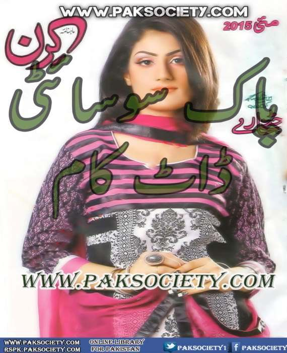 Khwateen Digest November 2014 Pdf