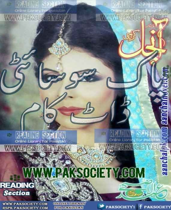 Aanchal Digest October 2015