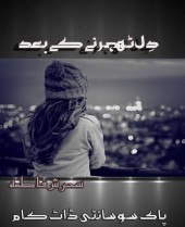 Dil Thehrne Kay Bad By Sehrish Fatima