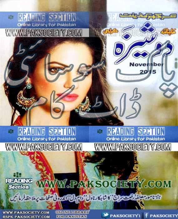 Dosheeza Digest November 2015