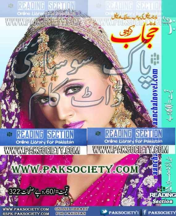 Jasoosi Digest December 2015 Pdf