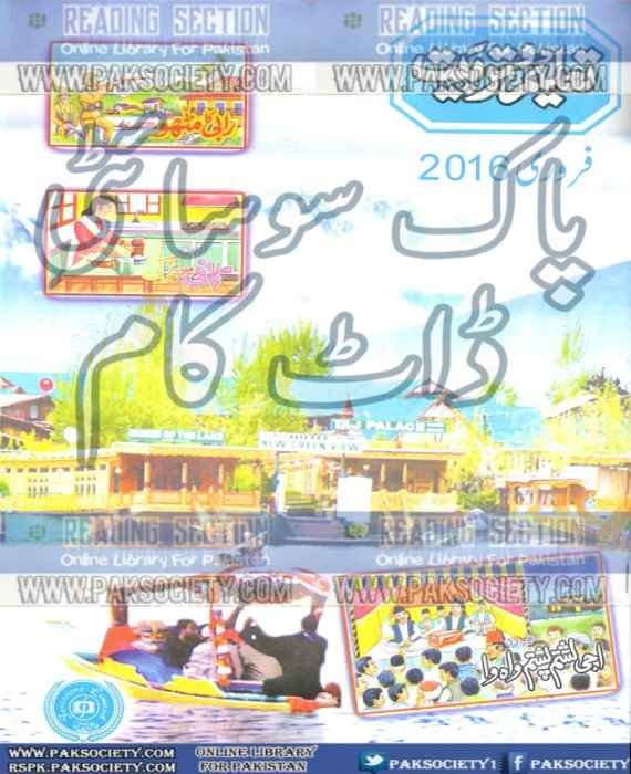 Taleem O Tarbiat February 2016
