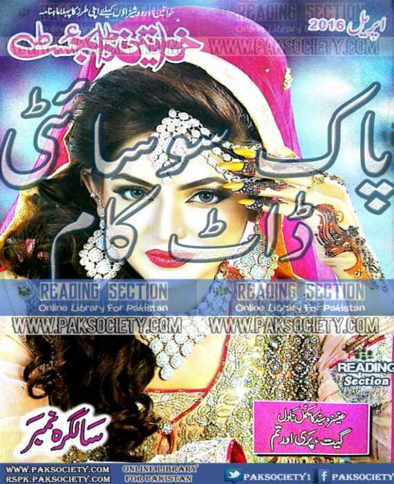 Khawateen Digest April 2016