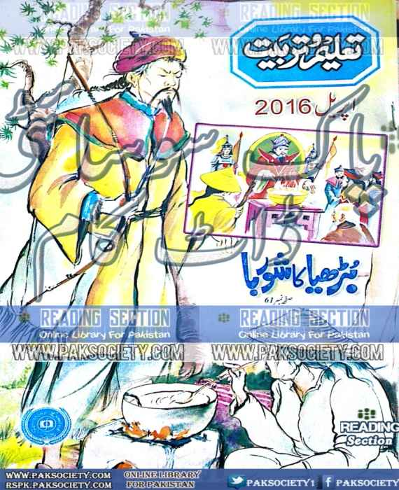 Taleem O Tarbiat April 2016