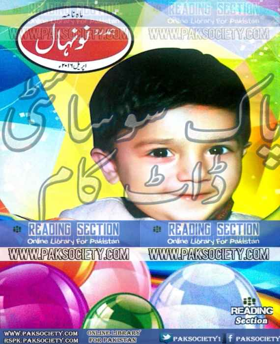Hamdard Naunehal April 2016